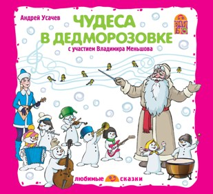 http://www.podrastayka.ru/products_pictures/muzdedmorozovka.jpg